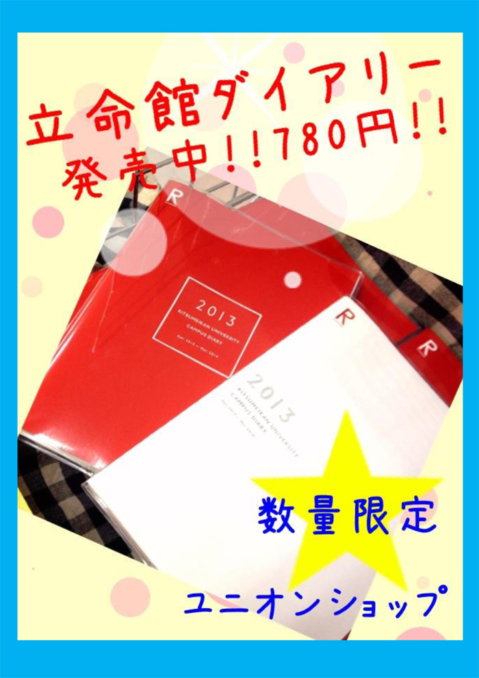 20130321-diary.jpg