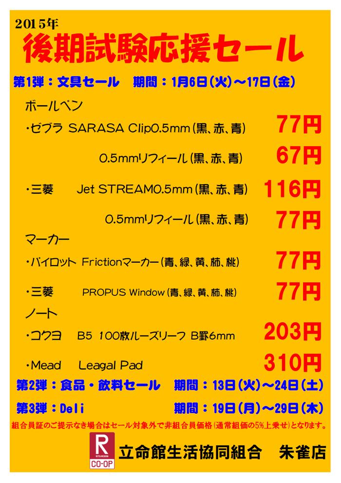 2015後期試験セール.jpg