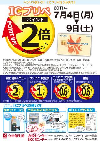 2011-07-icp.jpg