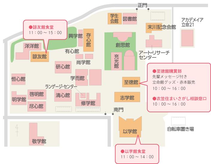 衣笠キャンパス営業時間マップ