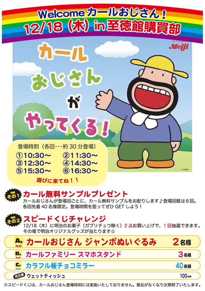 カールおじさんポスター.jpg