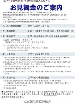 2011-1005-omimai.jpg