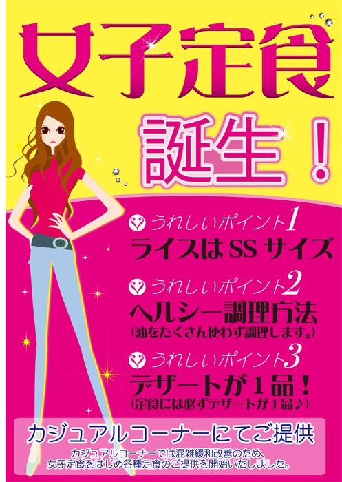http://www.ritsco-op.jp/pickup/2012-0329-girls-foods.jpg