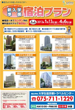 2012-bkc-hotel.jpg