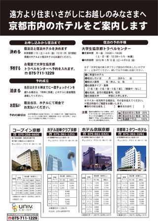 2012-kic-hotel.jpg