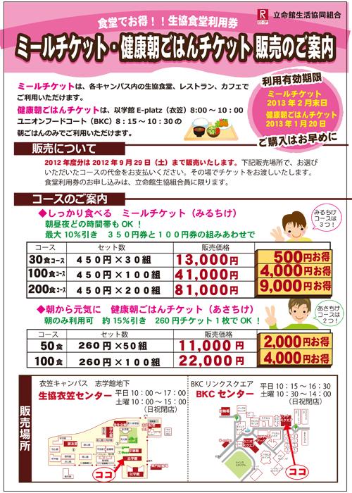http://www.ritsco-op.jp/pickup/20120405mirutike.jpg