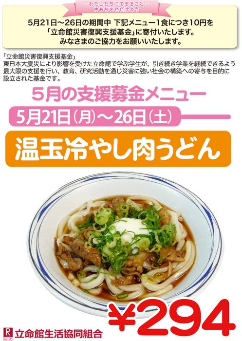 http://www.ritsco-op.jp/pickup/201205bokinmenyu-1.jpg