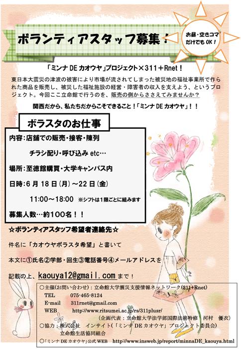 http://www.ritsco-op.jp/pickup/20120608mina-boshu.jpg
