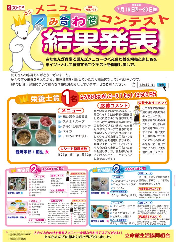 20120730-keka-report.jpg