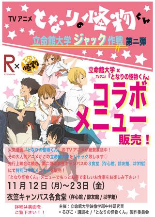 20121109-kaibutukun.jpg