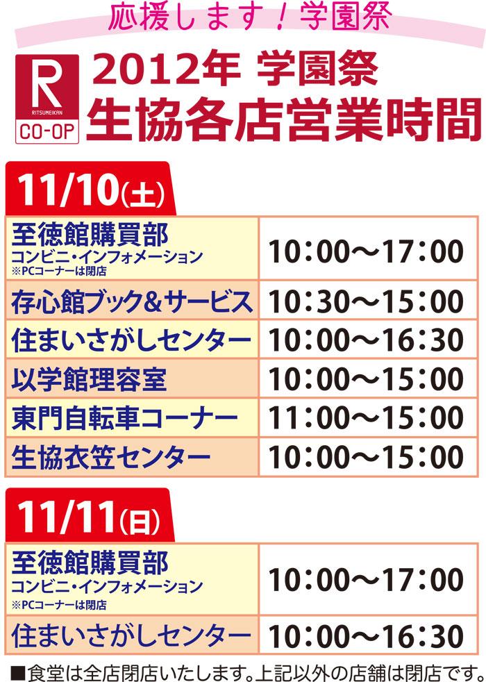 20121110-sptime-kic.jpg