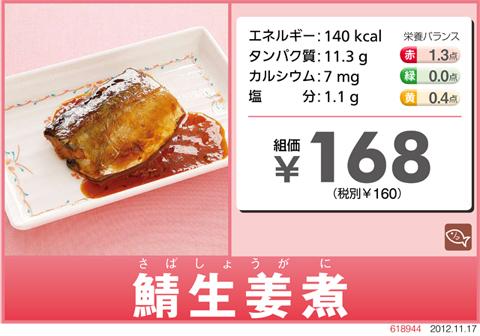 20121124-menu-1.jpg