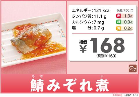 20121124-menu-2.jpg