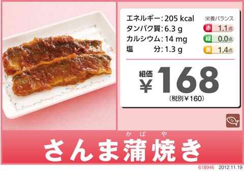 20121124-menu-3.jpg