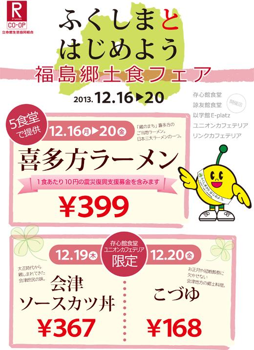 20121220hukusima-shoku.jpg