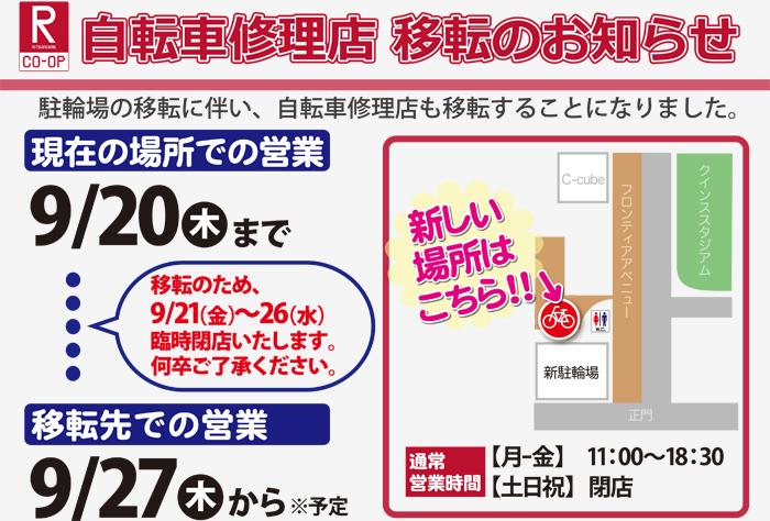 2012bkc-jitensha-0920.jpg