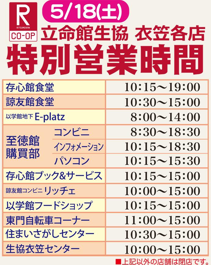 2013-0518-kic-sptime-re.jpg