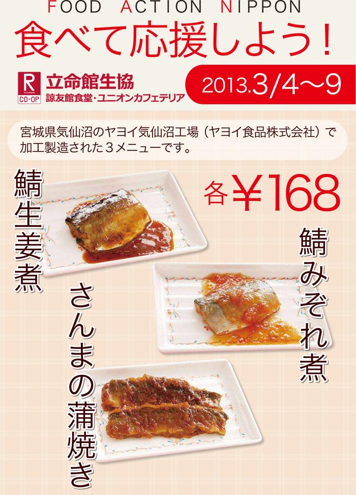 20130225-poster.jpg
