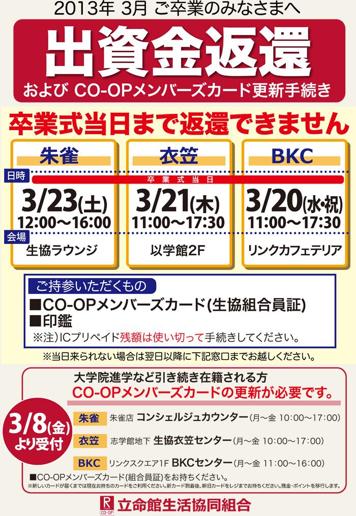 20130226-shusikin.jpg