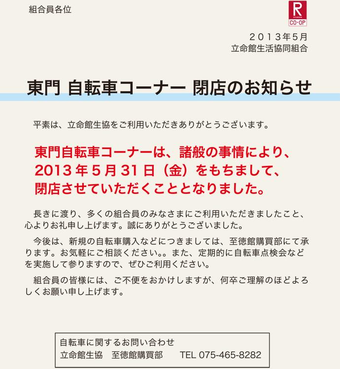 20130511-byc.jpg