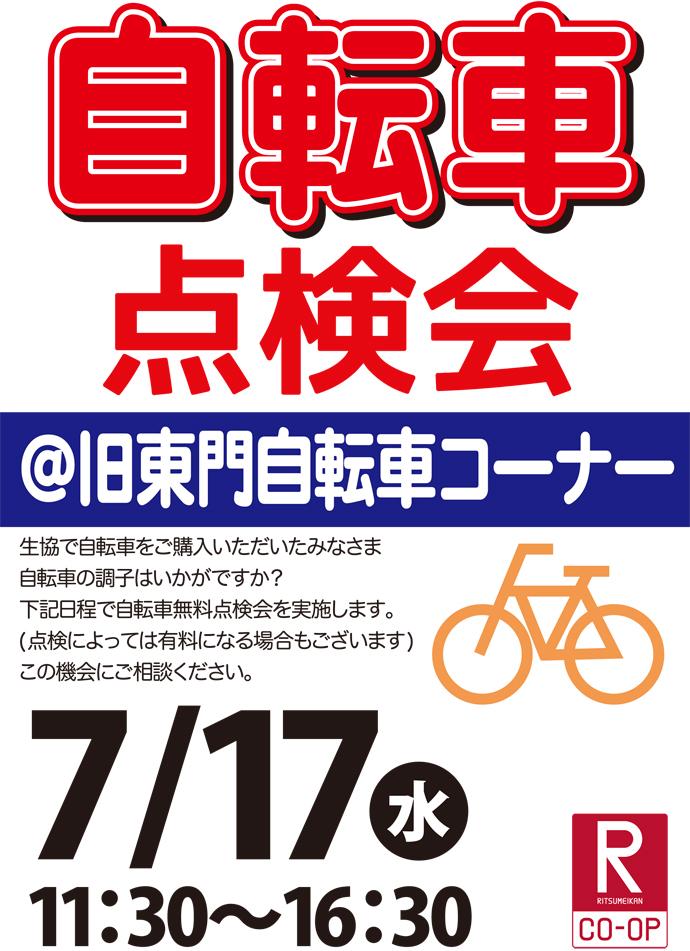 20130626-sitoku-zitensha.jpg