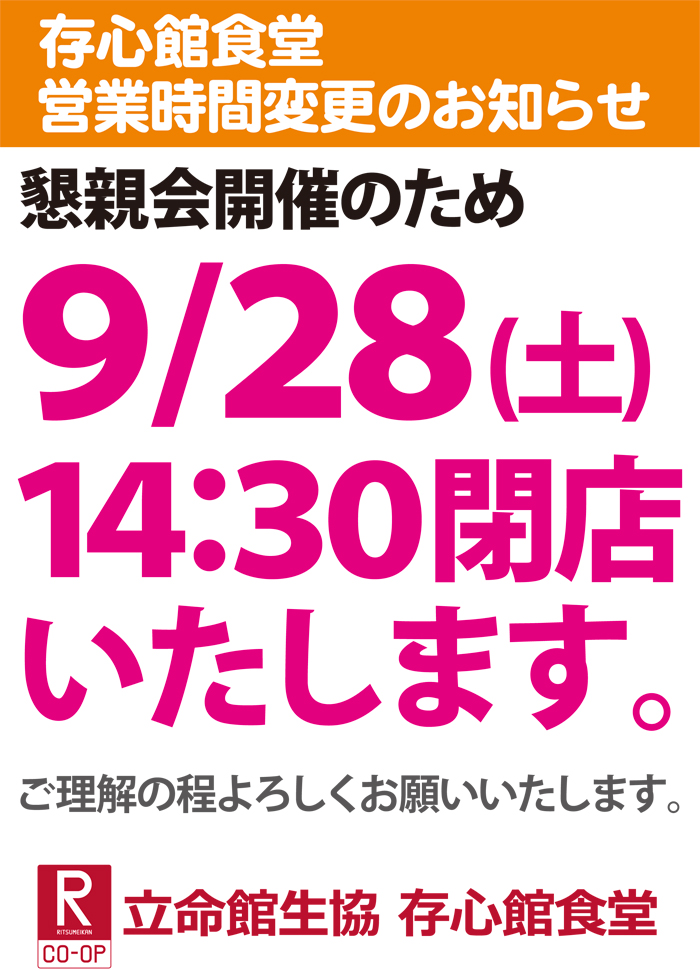 20130628zosinkanshokudou.jpg