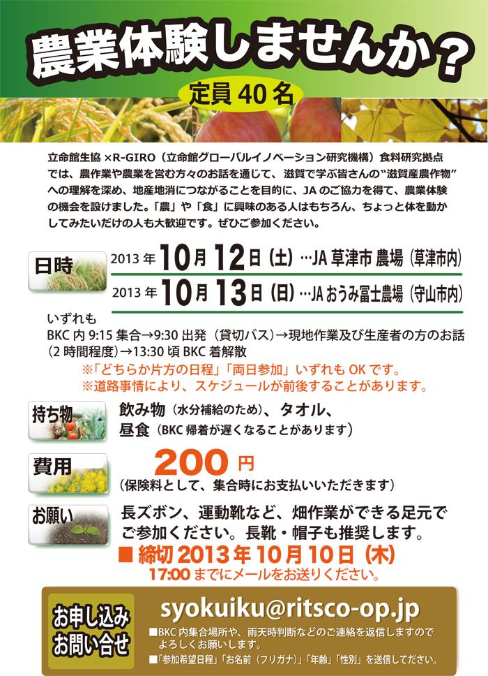 20131004-nousagyou.jpg