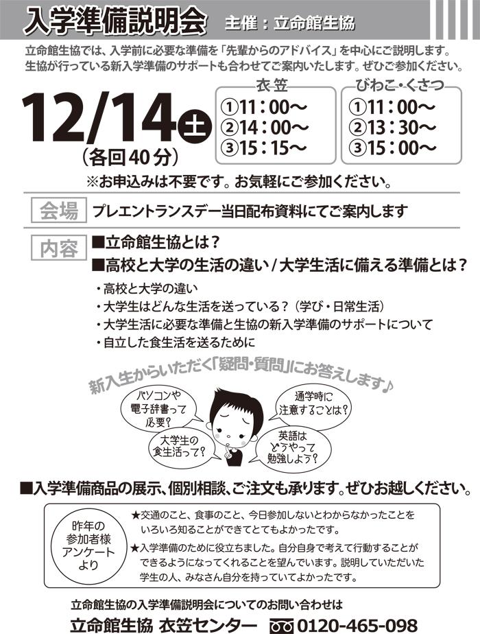20131214preen-2.jpg