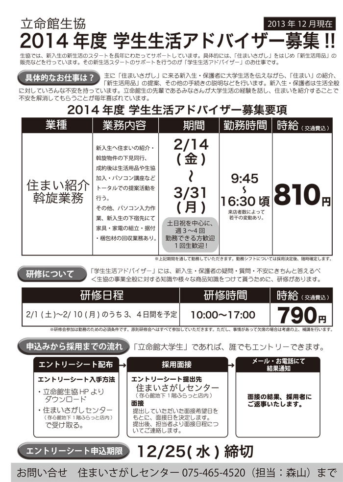 2013ad-mail.jpg