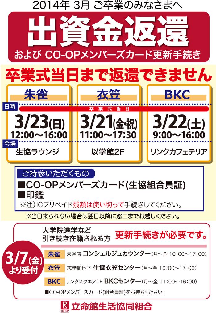 2014-0111-shusikin.jpg