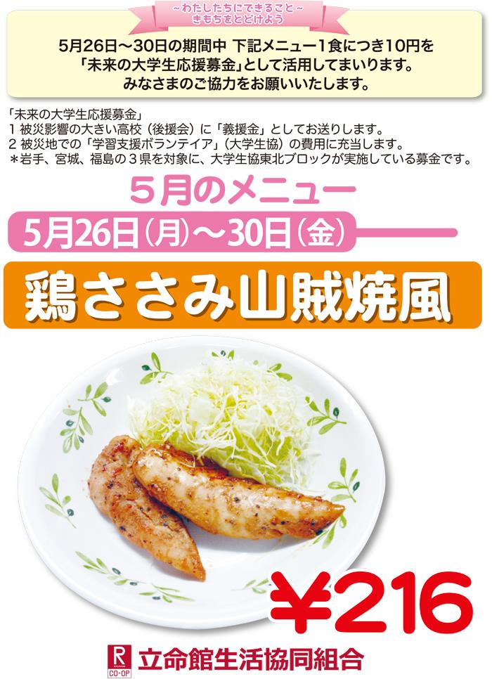 201405-menu.jpg
