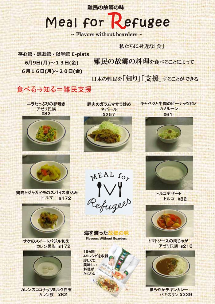 20140620nanminsien-menu.jpg