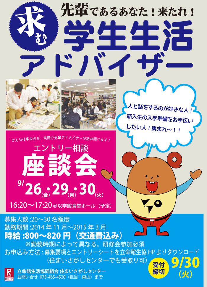 201407ad-poster.jpg