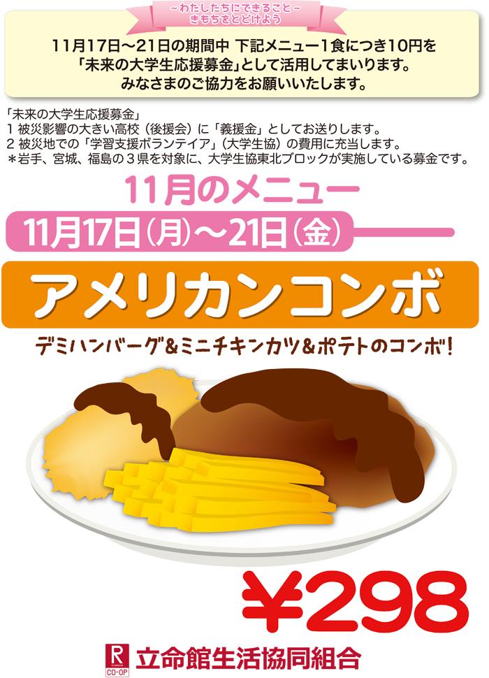 201411bokin-menu.jpg