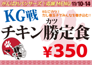 201411kg-fighters-menu-chikin.jpg