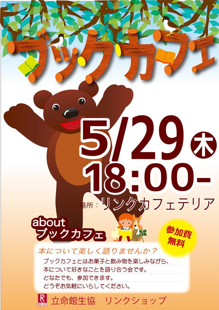 http://www.ritsco-op.jp/pickup/2014bookcafe-bkc.jpg