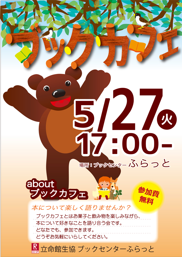 http://www.ritsco-op.jp/pickup/2014bookcafe-kic.jpg