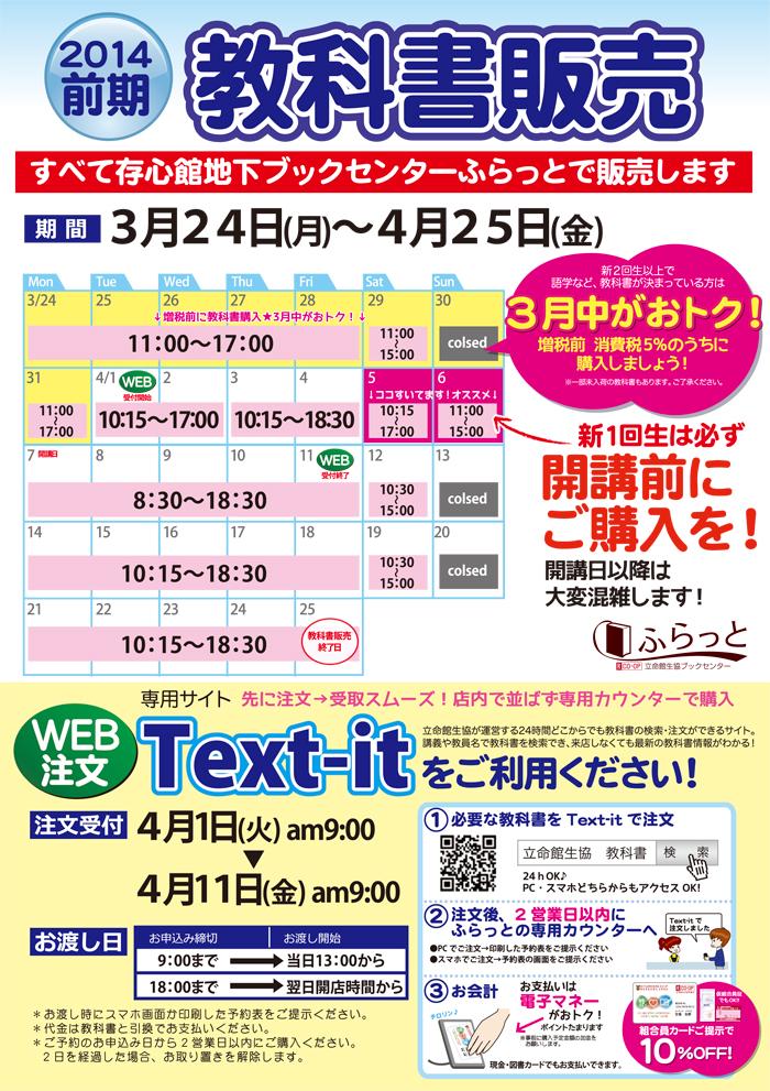 2014textorder-kic.jpg