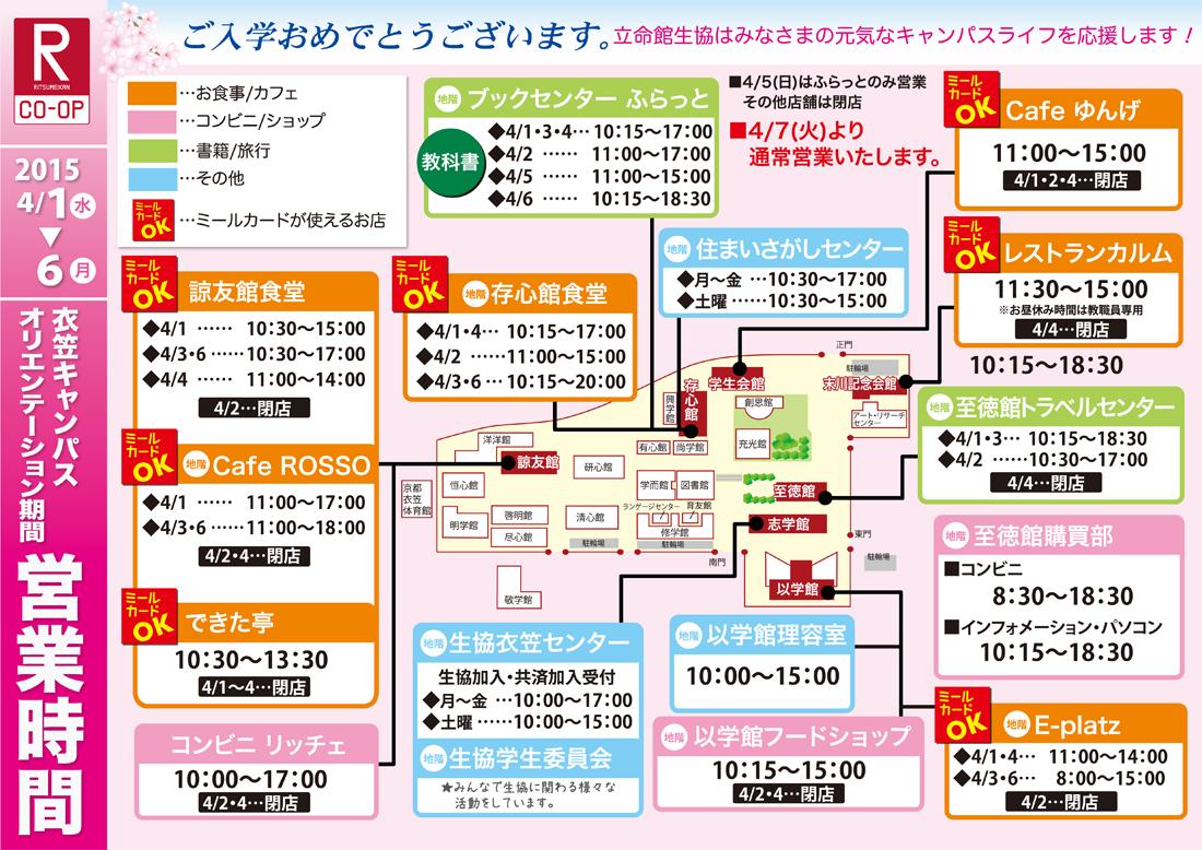 http://www.ritsco-op.jp/pickup/20150401-6_kinugasa.jpg