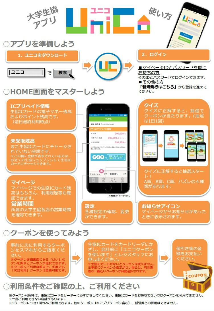 http://www.ritsco-op.jp/pickup/20160325_unico02.JPG