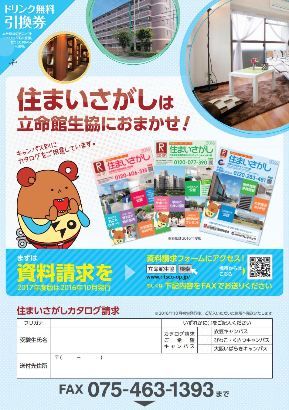 http://www.ritsco-op.jp/pickup/20160809_img02.png