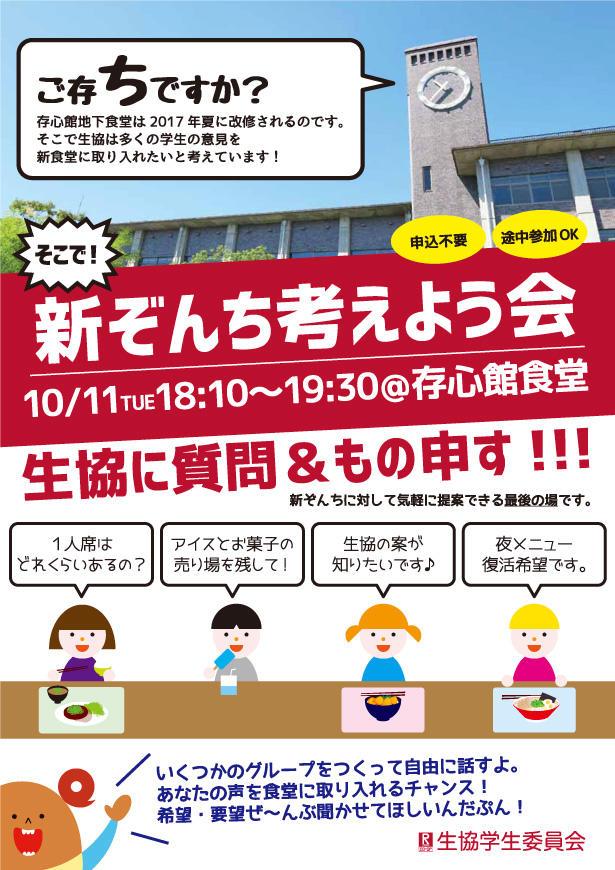 20161019_img01.jpg
