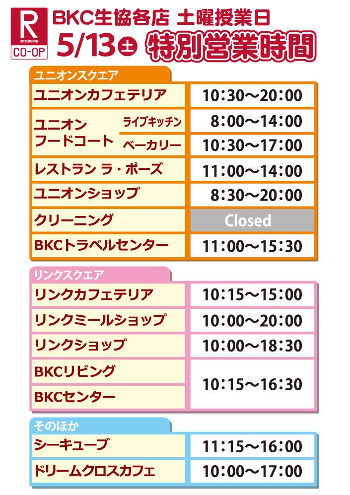 20170513_bkc.jpg