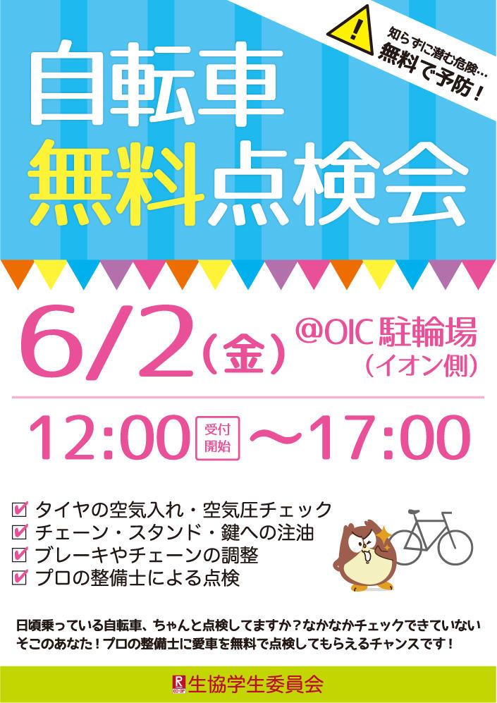 自転車無料点検会【OIC】