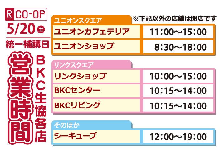 5/20(土)統一補講日営業時間【BKC】