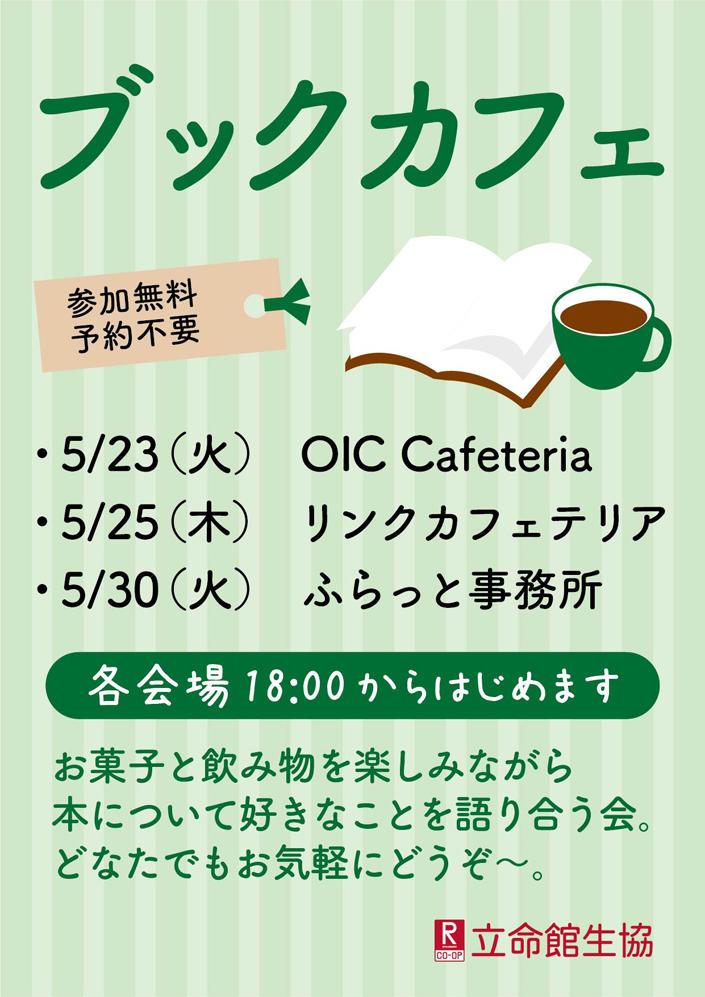 5月ブックカフェ