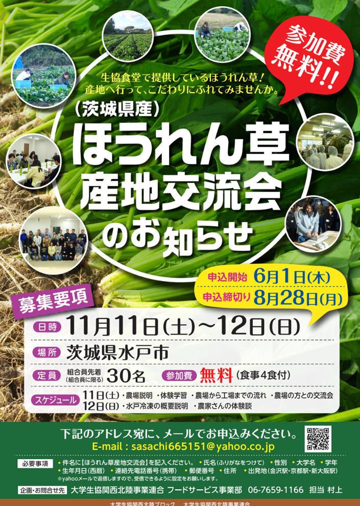 11月11日(土)~12(日)ほうれん草産地交流会のお知らせ