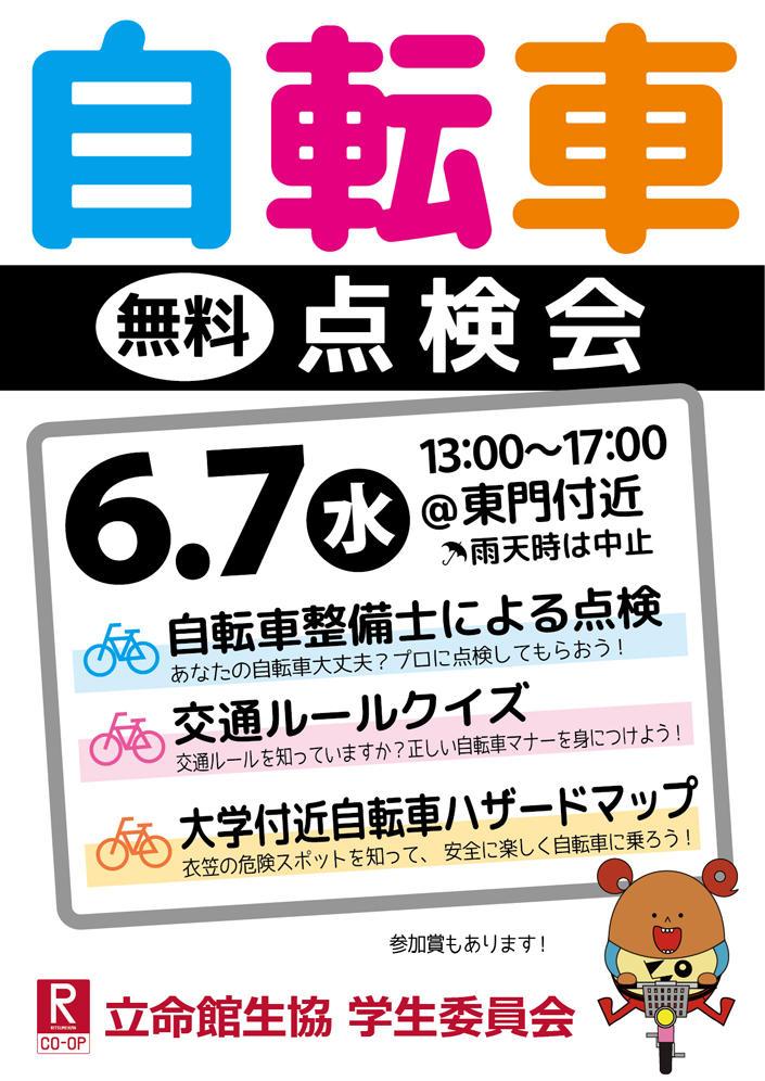 2自転車無料点検会【衣笠】