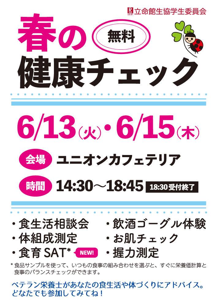 【BKC】春の健康チェック