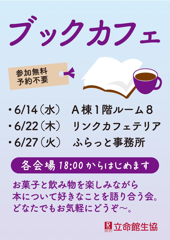 【変更】6月ブックカフェ開催のお知らせ
